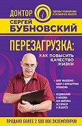 Сергей Бубновский -Перезагрузка. Как повысить качество жизни