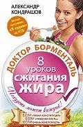 Александр Кондрашов -Доктор Борменталь.8 уроков сжигания жира