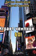 Сергей Анатольевич Савинов -Играет чемпион 3. GO!