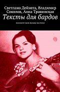 Светлана Дейнега -Тексты для бардов