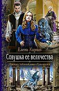 Елена Кароль -Совушка ее величества