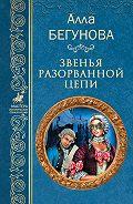 Алла Бегунова -Звенья разорванной цепи