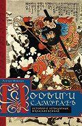 Асатаро Миямори -Подвиги самураев. Истории о легендарных японских воинах