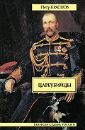 Петр Краснов -Цареубийцы