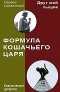 Сергей Саканский - Формула Кошачьего царя