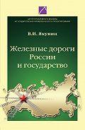 В. И. Якунин -Железные дороги России и государство