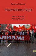 Евгений Николаевич Бузни -Траектории СПИДа. Книга третья. Александра