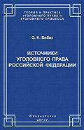 Олег Бибик -Источники уголовного права Российской Федерации