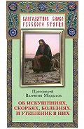 Валентин Мордасов -Об искушениях, скорбях, болезнях и утешение в них