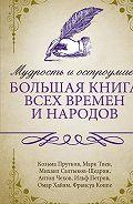 Сборник афоризмов -Мудрость и остроумие: большая книга всех времен и народов