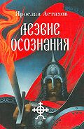 Ярослав Астахов - Страшный снаряд