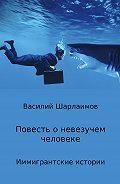 Василий Шарлаимов -Повесть о невезучем человеке
