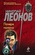 Николай Леонов -Почерк палача