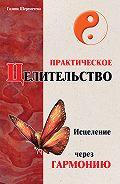 Галина Шереметева -Практическое целительство. Исцеление через гармонию