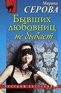 Марина Серова - Бывших любовниц не бывает