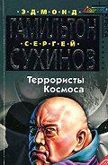 Сергей Сухинов - Террористы космоса
