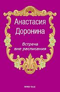 Анастасия  Доронина -Встреча вне расписания