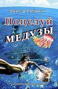 Виктор Рябинин - Поцелуй Медузы