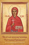 Наталья Иртенина -Святая новомученица Татиана Гримблит