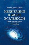 Джерри Хикс -Медитации в Вихре Вселенной