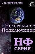Сергей Фомичёв -Нелегальное Подключение