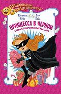 Шеннон Хейл -Принцесса-в-Чёрном и самый замечательный праздник
