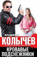 Владимир Колычев -Кровавые подснежники