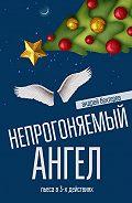 Андрей Бехтерев - Непрогоняемый ангел