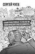 Сергей Чуев - Коммуникативные технологии политического менеджмента