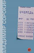 Владимир Сорокин -Очередь