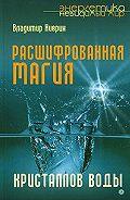 Владимир Киврин -Расшифрованная магия кристаллов воды