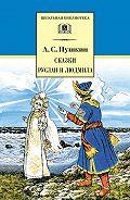 Александр Пушкин - Сказки. Руслан и Людмила (сборник)
