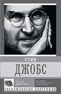 К. Секачева -Стив Джобс. Тот, кто думал иначе