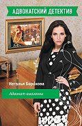Наталья Борохова - Адвокат амазонки