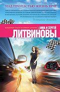 Анна и Сергей Литвиновы -Над пропастью жизнь ярче