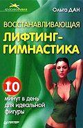 Ольга Дан - Восстанавливающая лифтинг-гимнастика