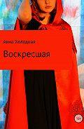 Анна Холодная -Воскресшая