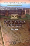 Амри Шихсаидов - Дагестанские святыни. Книга первая