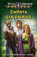 Юлия Фирсанова - Работа для рыжих
