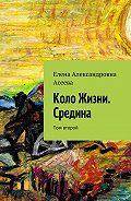 Елена Асеева -Коло Жизни. Средина. Том второй
