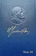 Владимир Ильич Ленин -Полное собрание сочинений. Том 10. Март ~ июнь 1905