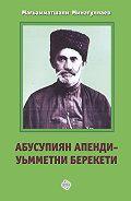 Магомедшапи Минатуллаев -Абусупиян Апенди – уьмметни берекети