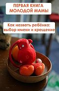 Илья Мельников -Как назвать ребёнка: выбор имени и крещение