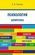 Александра Тертель -Психология. Шпаргалка