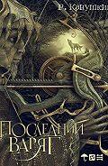 Роман  Канушкин -Последний варяг