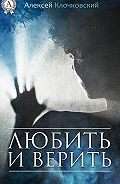 Алексей Клочковский -Любить и верить