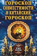 Антонина Соколова - Гороскоп совместимости и Китайский гороскоп