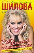 Юлия Шилова -Казнь для соперницы, или Девушка из службы «907»
