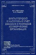 Жамила Леонтьева - Бухгалтерский и налоговый учет доходов и расходов коммерческих организаций