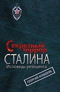 Георгий Агабеков -Секретный террор Сталина. Исповедь резидента